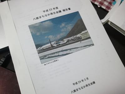 20120425_223443